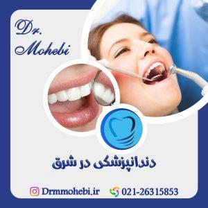 دندانپزشکی در شرق تهران
