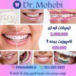 دندان پزشکی در نیاوران
