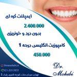 دندانپزشکی در پاسداران تهران