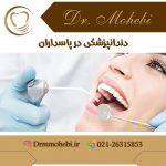 دندانپزشکی در پاسداران