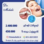 دندانپزشکی در گل نبی