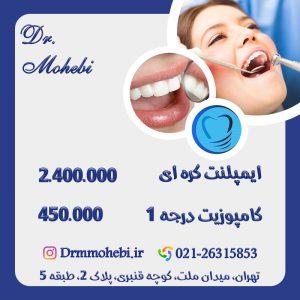 دندانپزشکی در میرداماد تهران