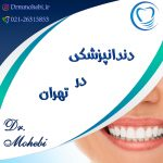 دندانپزشکی در گل نبی در تهران
